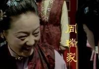 王熙鳳為何不給周瑞家的面子?
