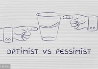 你性格是樂觀還是悲觀?三個維度教你判斷出來。