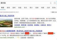 百度搜索陝西任意縣區+百度旅遊,內容不堪入目