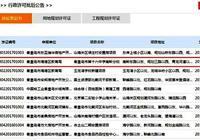 秦皇島第十六中學南嶺分校選址意見書公示