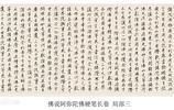 """中國硬筆書法家協會原主席、鋼筆書法大賽""""狀元""""王正良書法欣賞"""