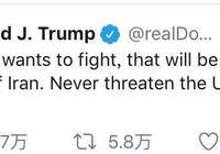 """特朗普推特威脅,""""永遠不要再威脅美國!因為那會正式了結伊朗!""""他能做到嗎?"""