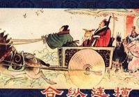 欲霸人,先霸己——由蘇秦發跡史帶來的啟示