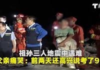 痛心!祖孫三人在地震中遇難,孩子考了高分剛向父母視頻報過喜