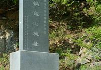 鍋盔山印記(一)鍋盔山文化研究協會