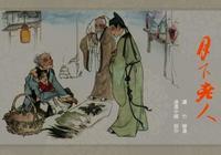 工筆彩繪連環畫《月下老人》陳彥娥(瀟竹)作品