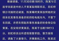"""樂清警方:""""失聯""""男孩母親編造傳播虛假信息被刑拘"""