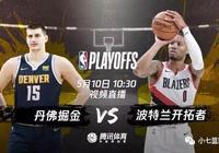 NBA競猜籃彩半決賽推薦:掘金 VS 開拓者