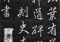 李邕行書《葉有道碑》