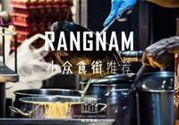 曼谷 | 血拼別忘了吃,王權免稅店最全美食攻略