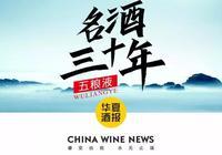 五糧液,為中國名酒開啟世界舞臺的探索之路 | 名酒30年
