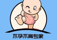 中醫治療不孕不育的幾種方法