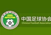 足協限薪令,郜林武磊損失過千萬!中超離亞冠越來越遠了