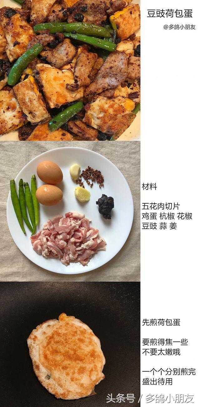 豆豉荷包蛋 你想不到的荷包蛋新吃法
