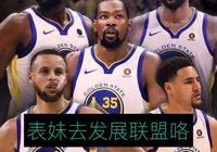 波波科爾:這句話基本宣告了NBA大結局!1點讓全聯盟崩潰