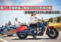 """國產""""哈雷肥霸""""摩瑞MV900,以及國產1810cc美式太子車爭相亮相"""