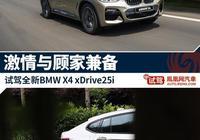 試駕全新BMW X4 激情與顧家同時兼顧