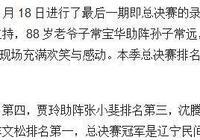 宋小寶助陣文鬆奪冠,常遠第二,郭麒麟第四,節目組黑幕被坐實!