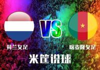 女足世界盃:荷蘭女足VS喀麥隆女足