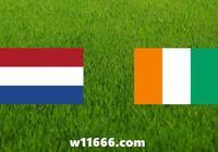 足球友誼賽 荷蘭VS科特迪瓦 盈佳賽事前瞻