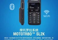 Mototrbo 摩托羅拉數字對講機SL2K