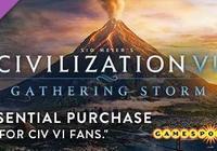 「遊戲推薦」老樹開新花——《文明VI:風雲變幻》