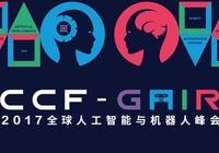 中國工程院常務副院長潘雲鶴:我國要如何佈局人工智能 2.0?