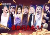 週末綜藝指南|《歌手2019》迎來歌王之戰,《我是唱作人》開播