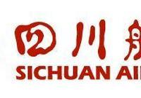 四川航空,大家覺得怎麼樣?