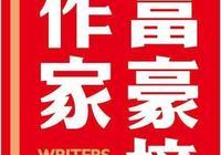 作家富豪榜發佈 讓我們看一下作家的生財之道