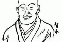 走進王羲之書法的捷徑——學習智永《真草千字文》的必要性