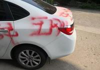"""""""王剛還錢!""""車身被噴漆,車主哭了:我不是王剛!"""