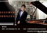 旅美鋼琴家畢聰受邀在北京高校舉辦獨奏音樂會