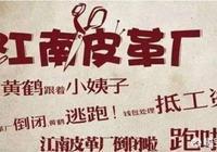 紅遍大江南北的江南皮革廠老闆黃鶴與小姨子的現狀怎麼樣了?