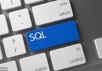 10個簡單步驟,完全理解SQL