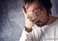 有抑鬱症的人,一般會有這幾個表現,真希望你一個都別有!