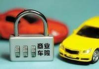 汽車保險買哪個保險公司的好?