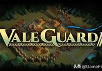 【遊戲推薦】單人開發的城鎮建設和即時戰略結合遊戲:ValeGuard