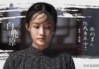 《白鹿原》| 儒家文化的反叛者