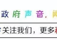 「重磅」咸寧國家高新區正式授牌!