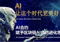 AI合約將成為人類第四次工業革命