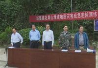 新縣地質災害防治辦公室在新集鎮開展地質災害應急演練