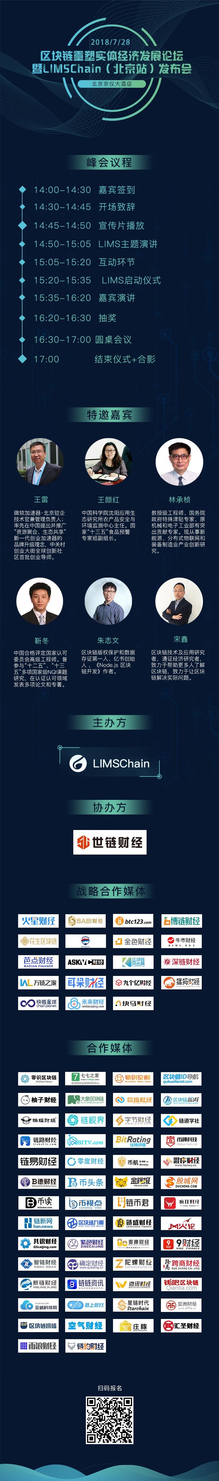 關乎74億人的產品安全——LIMSChain重磅來襲!