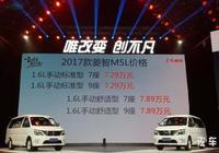 東風風行全新菱智M5L 7.29萬起售,推兩種座椅佈局