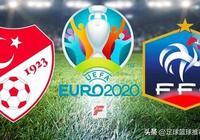 2020歐洲盃預選賽:土耳其 vs 法國 坎特傷缺 博格巴領銜