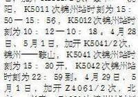 """""""五一""""假期 途經錦州站、錦州南站加開部分臨客"""