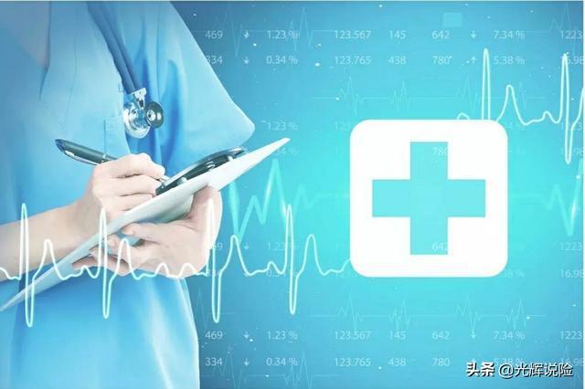買了國家統一的醫療保險,還有必要買商業保險(重疾險)麼?哪種商業險值得購買?