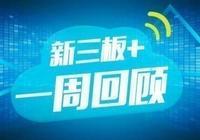"""""""新三板+""""週報:新三板是中國未來的真正的創業板 證監會承辦首個兩會新三板提案"""