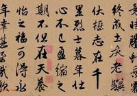 趙孟頫 集字《龜雖壽》,真的很精彩,看看吧