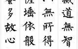 柳公權 · 楷書集字《心經》